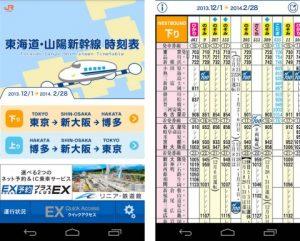 JR-Shinkansen-Pocket-Jikokuhyou-480x385