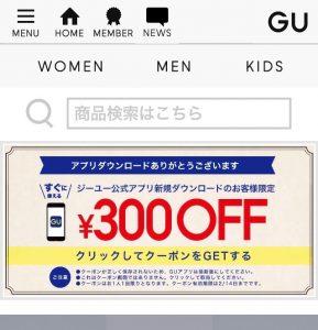 gu-appli2