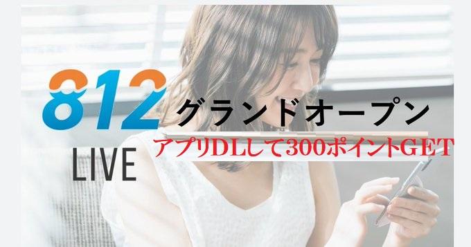 LIVE812アプリ 24時間生配信